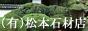墓石・御影石・建築石材加工の石材店「松本石材店」